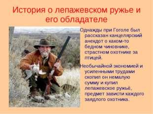 История о лепажевском ружье и его обладателе Однажды при Гоголе был рассказан