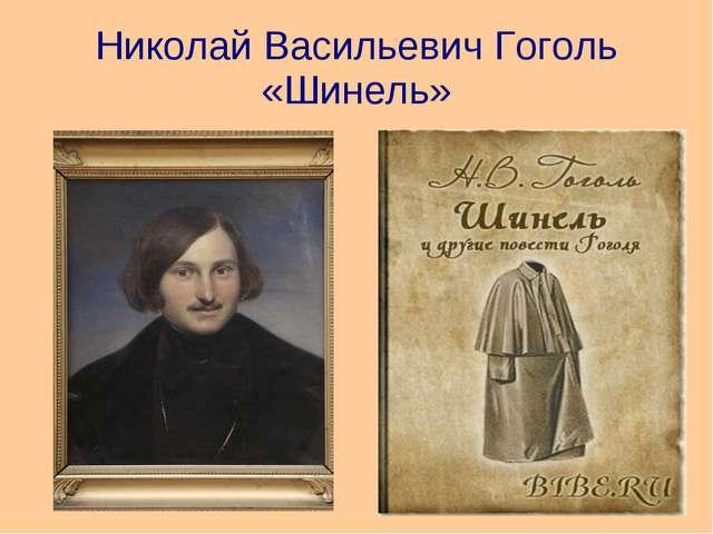Николай Васильевич Гоголь «Шинель»