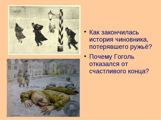 Как закончилась история чиновника, потерявшего ружьё? Почему Гоголь отказался...