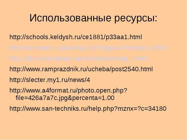Использованные ресурсы: http://schools.keldysh.ru/ce1881/p33aa1.html http://a...
