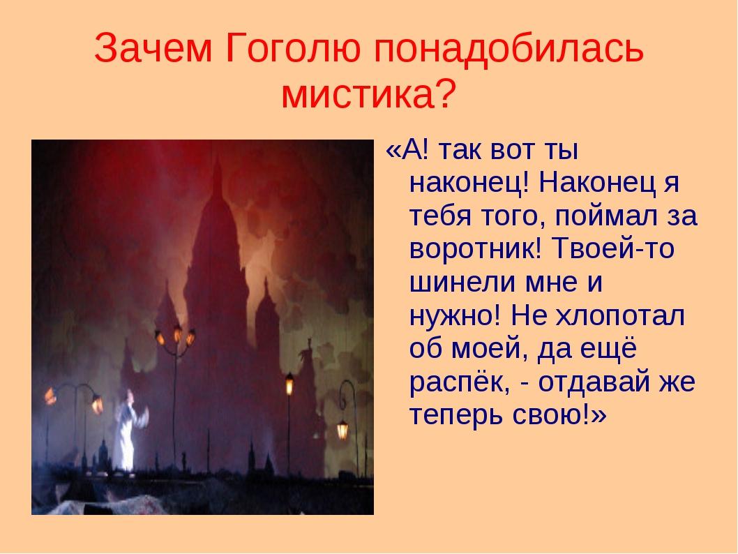 Зачем Гоголю понадобилась мистика? «А! так вот ты наконец! Наконец я тебя тог...