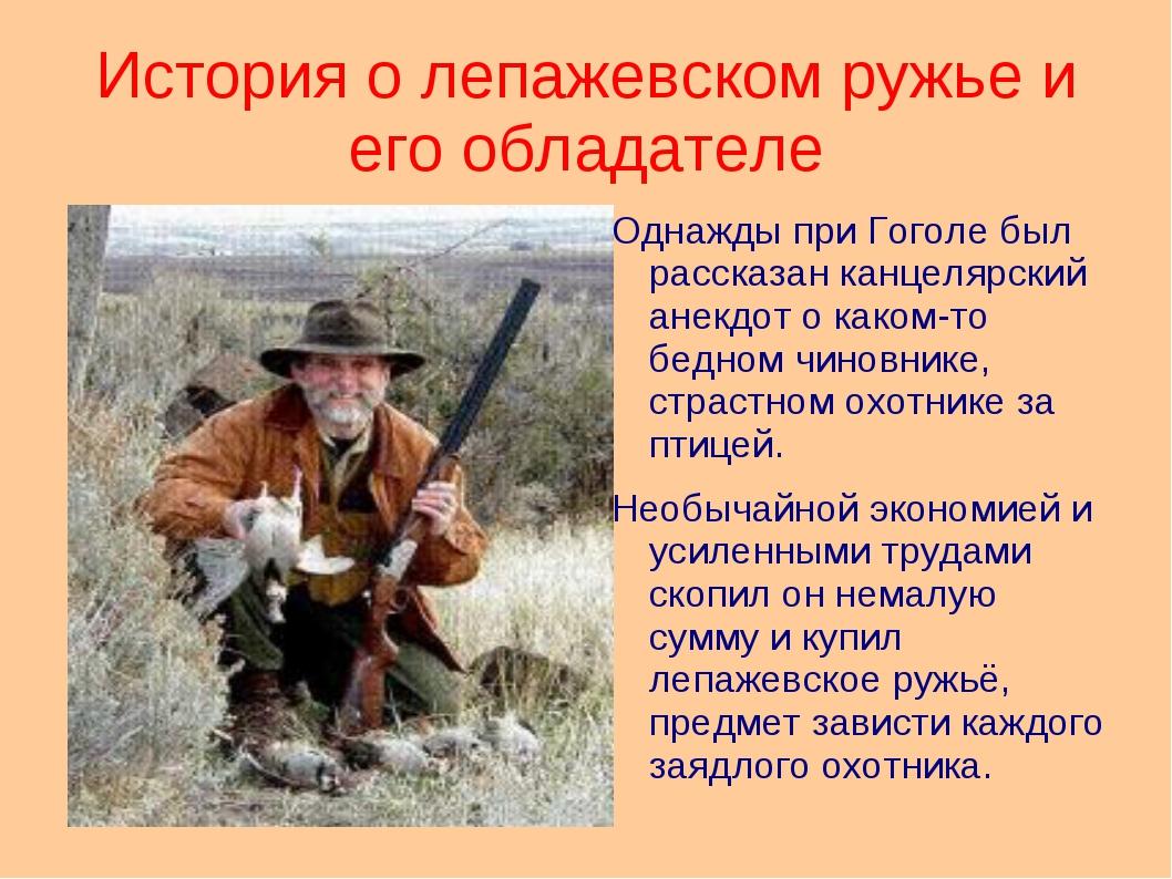 История о лепажевском ружье и его обладателе Однажды при Гоголе был рассказан...