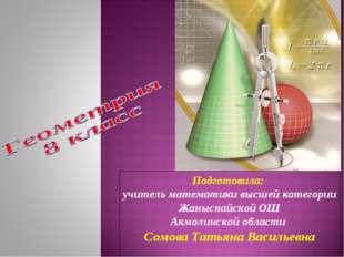 Подготовила: учитель математики высшей категории Жаныспайской ОШ Акмолинской