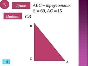 7. Найти: Дано: А B C D