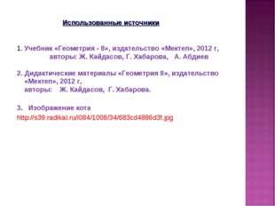 Использованные источники 1. Учебник «Геометрия - 8», издательство «Мектеп», 2