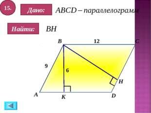 15. Дано: А B C D K 12 Н Найти: 9 6