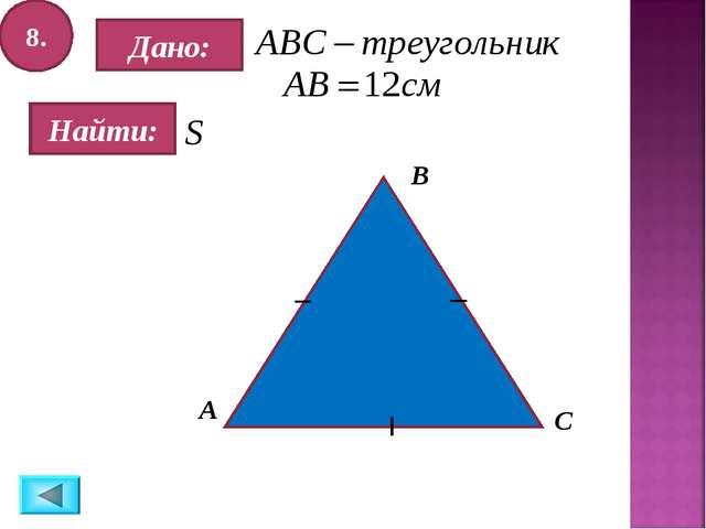 8. Найти: Дано: А B С