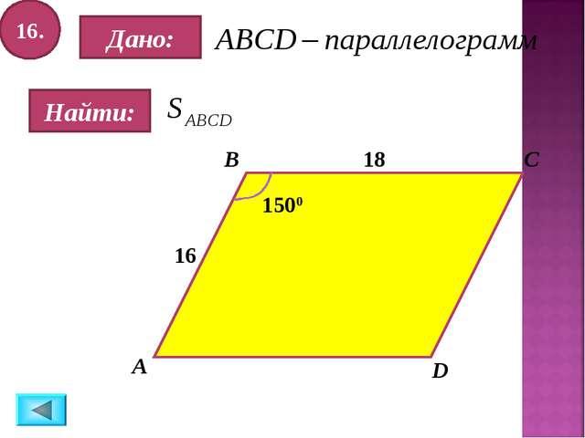 16. Дано: А B C D 18 Найти: 16 1500