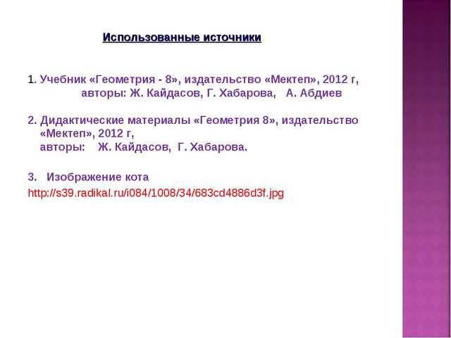 Использованные источники 1. Учебник «Геометрия - 8», издательство «Мектеп», 2...