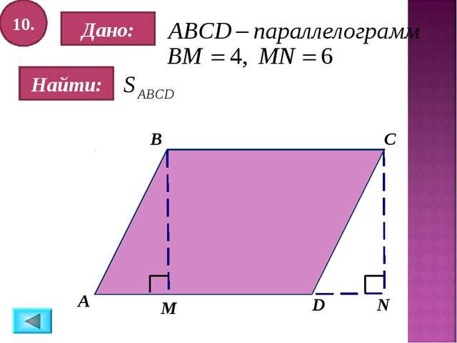 10. Дано: Найти: А B C N М D