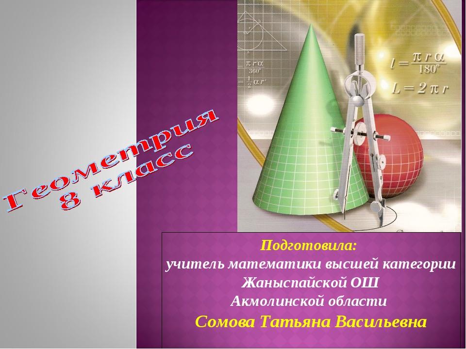 Подготовила: учитель математики высшей категории Жаныспайской ОШ Акмолинской...
