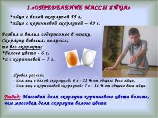 1.«ОПРЕДЕЛЕНИЕ МАССЫ ЯЙЦА» яйцо с белой скорлупой 55 г, яйцо с коричневой ско