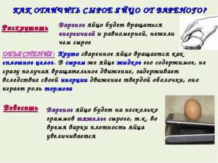 КАК ОТЛИЧИТЬ СЫРОЕ ЯЙЦО ОТ ВАРЕНОГО? Раскрутить Вареное яйцо будет вращаться