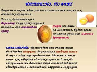 ИНТЕРЕСНО, НО ФАКТ Вареные и сырые яйца различно относятся также и к остановк