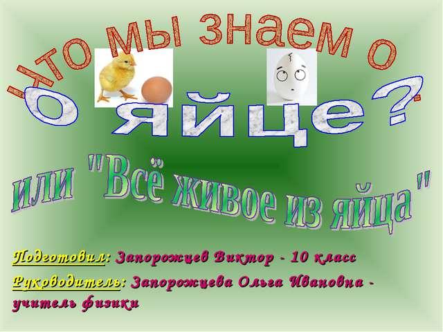 Подготовил: Запорожцев Виктор - 10 класс Руководитель: Запорожцева Ольга Иван...