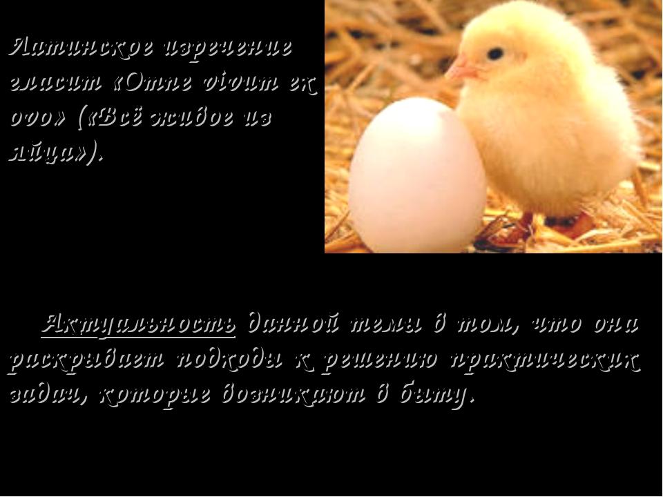 Латинское изречение гласит «Omne vivum ex ovo» («Всё живое из яйца»). Актуаль...