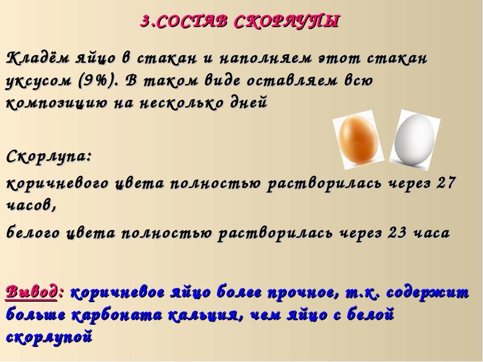 3.СОСТАВ СКОРЛУПЫ Скорлупа: коричневого цвета полностью растворилась через 27...