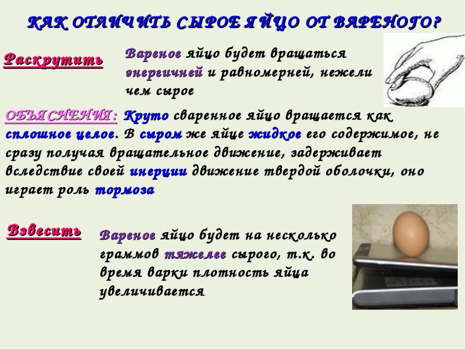 КАК ОТЛИЧИТЬ СЫРОЕ ЯЙЦО ОТ ВАРЕНОГО? Раскрутить Вареное яйцо будет вращаться...