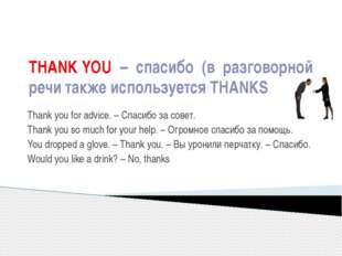 THANKYOU – спасибо (в разговорной речи также используется THANKS Thank you f