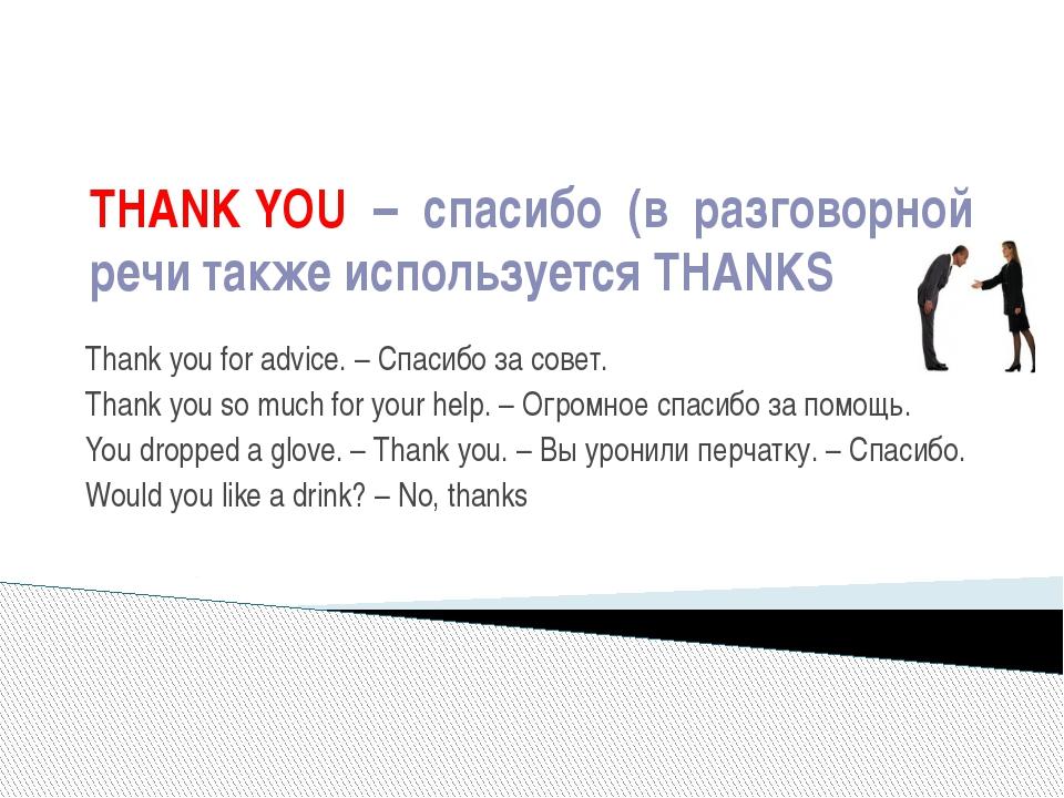 THANKYOU – спасибо (в разговорной речи также используется THANKS Thank you f...