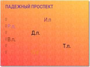ПАДЕЖНЫЙ ПРОСПЕКТ И.п Р.п. Д.п. В.п. Т.п. П.п.