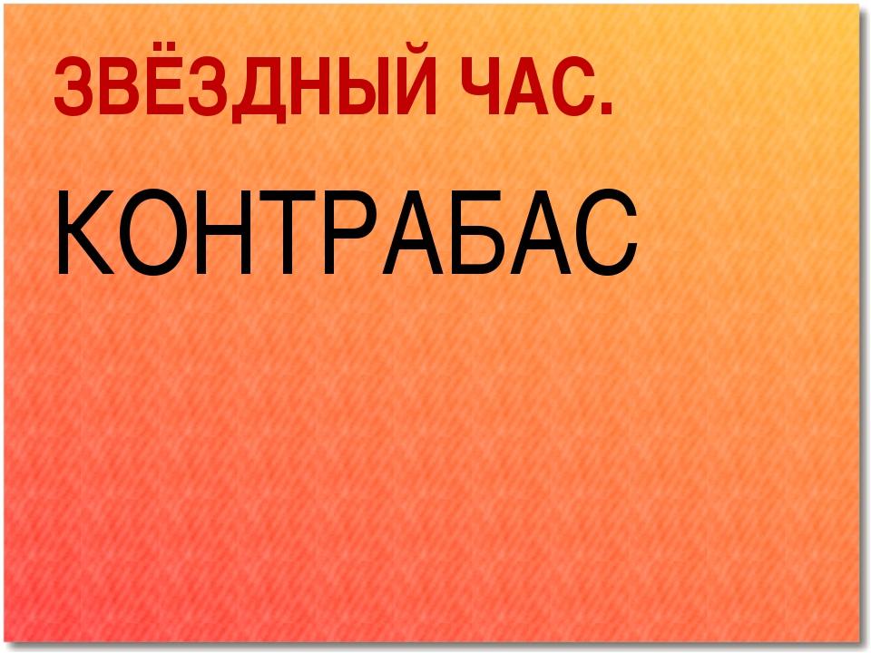 ЗВЁЗДНЫЙ ЧАС. КОНТРАБАС