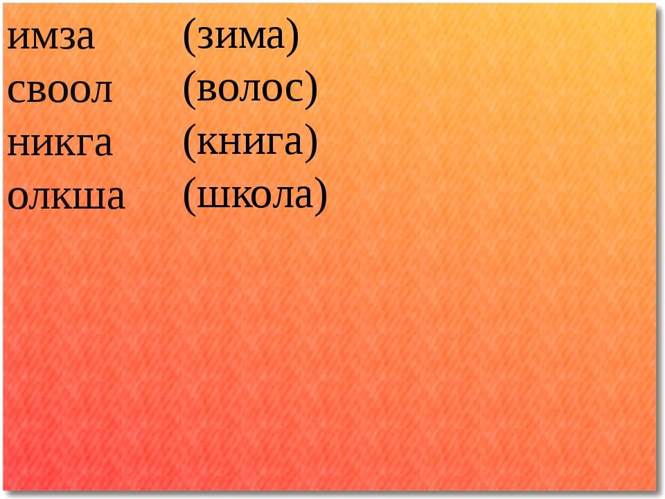имза своол никга олкша (зима) (волос) (книга) (школа)