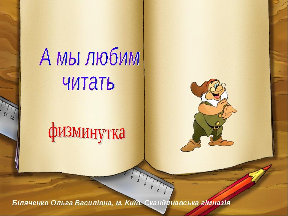 Біляченко Ольга Василівна, м. Київ, Скандинавська гімназія