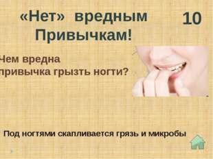 «Нет» вредным Привычкам! 30 Что такое «пассивное курение»? В чем его вред? Вд