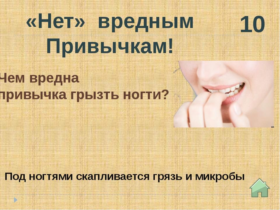«Нет» вредным Привычкам! 30 Что такое «пассивное курение»? В чем его вред? Вд...