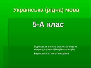 Українська (рідна) мова 5-А клас Підготувала вчитель української мови та літе