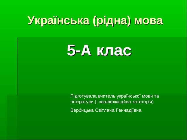 Українська (рідна) мова 5-А клас Підготувала вчитель української мови та літе...