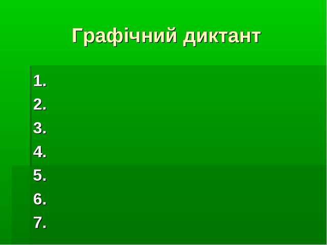 Графічний диктант 1. 2. 3. 4. 5. 6. 7.
