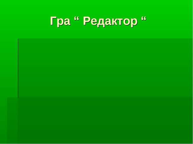 """Гра """" Редактор """""""