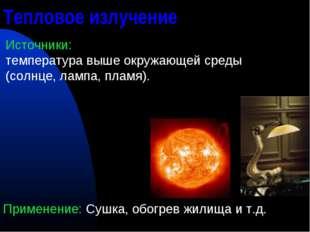 Тепловое излучение Источники: Любое тело у которого температура выше окружающ
