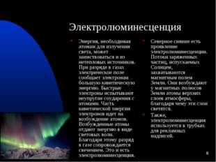 * * Электролюминесценция Энергия, необходимая атомам для излучения света, мож