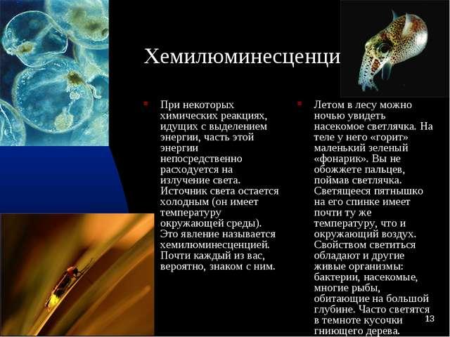 * * Хемилюминесценция При некоторых химических реакциях, идущих с выделением...
