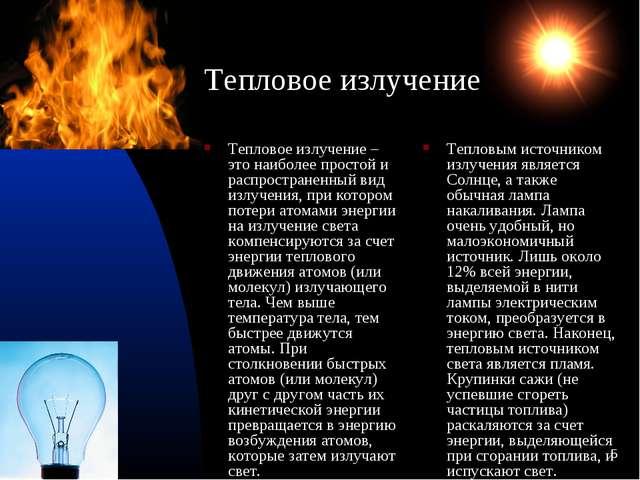 * * Тепловое излучение Тепловое излучение – это наиболее простой и распростра...