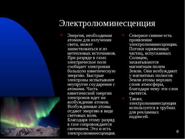 * * Электролюминесценция Энергия, необходимая атомам для излучения света, мож...