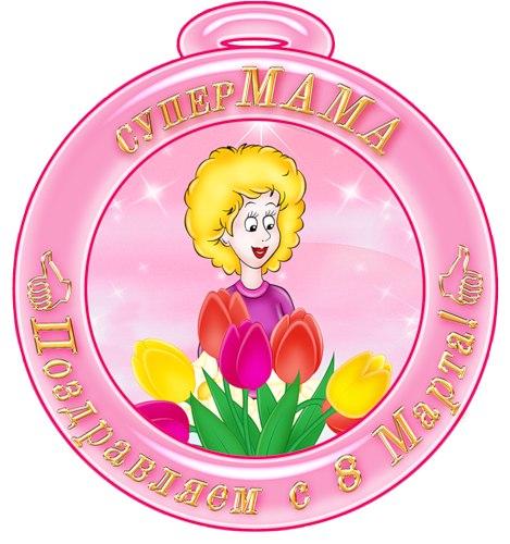 Медальки для мам и бабушек к 8 марта.