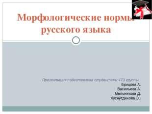 Морфологические нормы русского языка Презентация подготовлена студентами 473