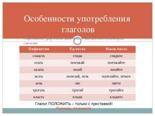 Образование форм повелительного наклонения некоторых глаголов Особенности упо