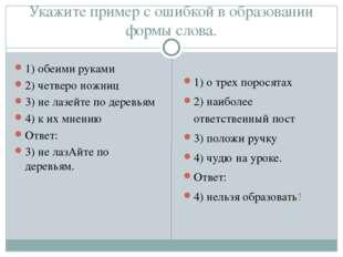 Укажите пример с ошибкой в образовании формы слова. 1) обеими руками 2) четве