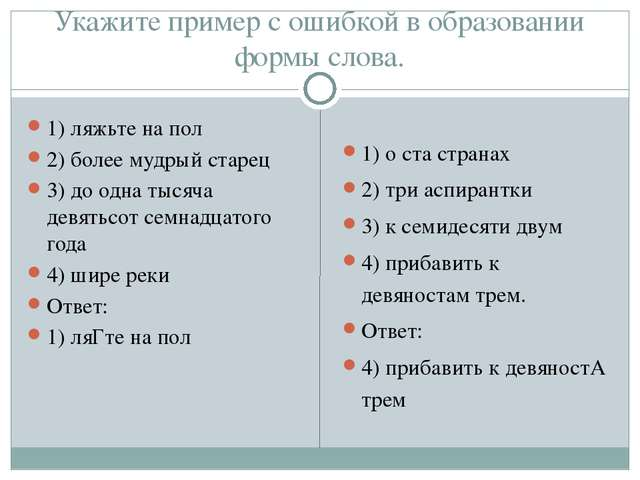Укажите пример с ошибкой в образовании формы слова. 1) ляжьте на пол 2) более...