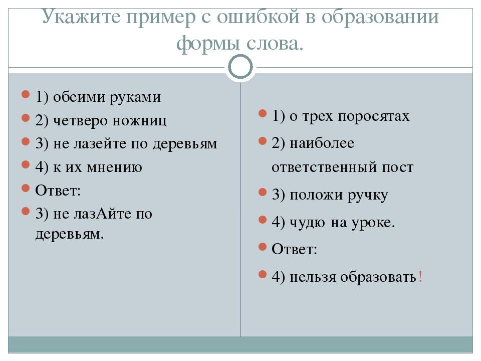 Укажите пример с ошибкой в образовании формы слова. 1) обеими руками 2) четве...