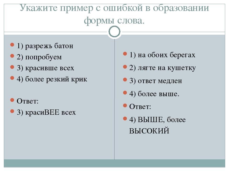 Укажите пример с ошибкой в образовании формы слова. 1) разрежь батон 2) попро...