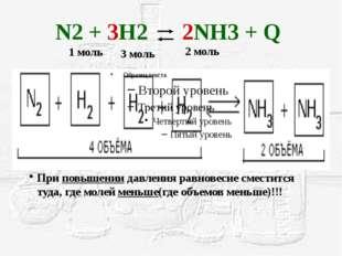 N2 + 3H2 2NH3 + Q При повышении давления равновесие сместится туда, где молей