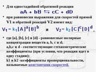 Для одностадийной обратимой реакции при равновесии выражения для скоростей пр