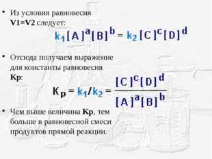 Из условия равновесия V1=V2 следует: Отсюда получаем выражение для константы
