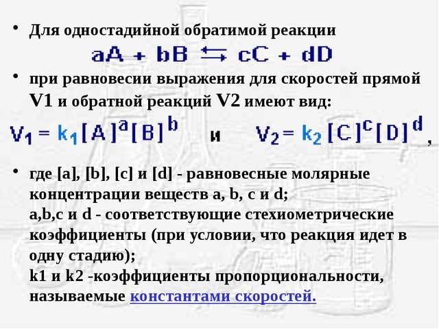 Для одностадийной обратимой реакции при равновесии выражения для скоростей пр...